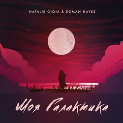 Natalie Gioia & Roman Hayez - Моя Галактика