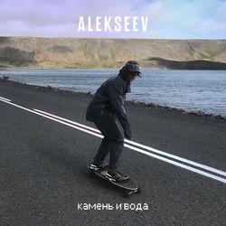 Alekseev - А Я Пливу (Rmx By Mozgi)