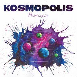 Kosmopolis - Все Що Нам Треба (Shumskiy Rmx)