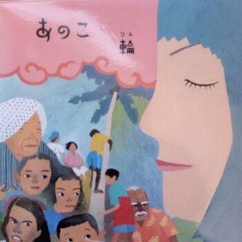 Anoko cover
