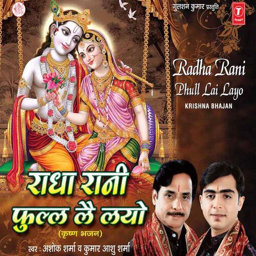 Ashok Sharma - Radha Rani Phull Lae Layo - Listen on Deezer