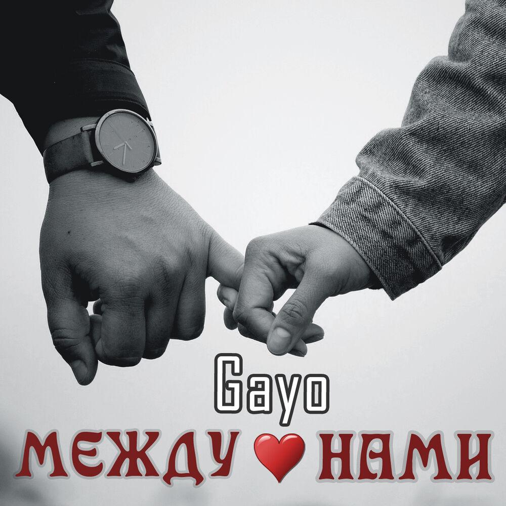 Gayo - Между нами