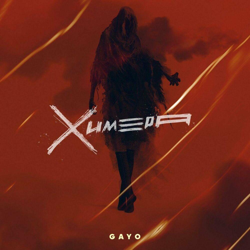 Gayo - Химера