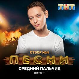 Album cover of Средний пальчик