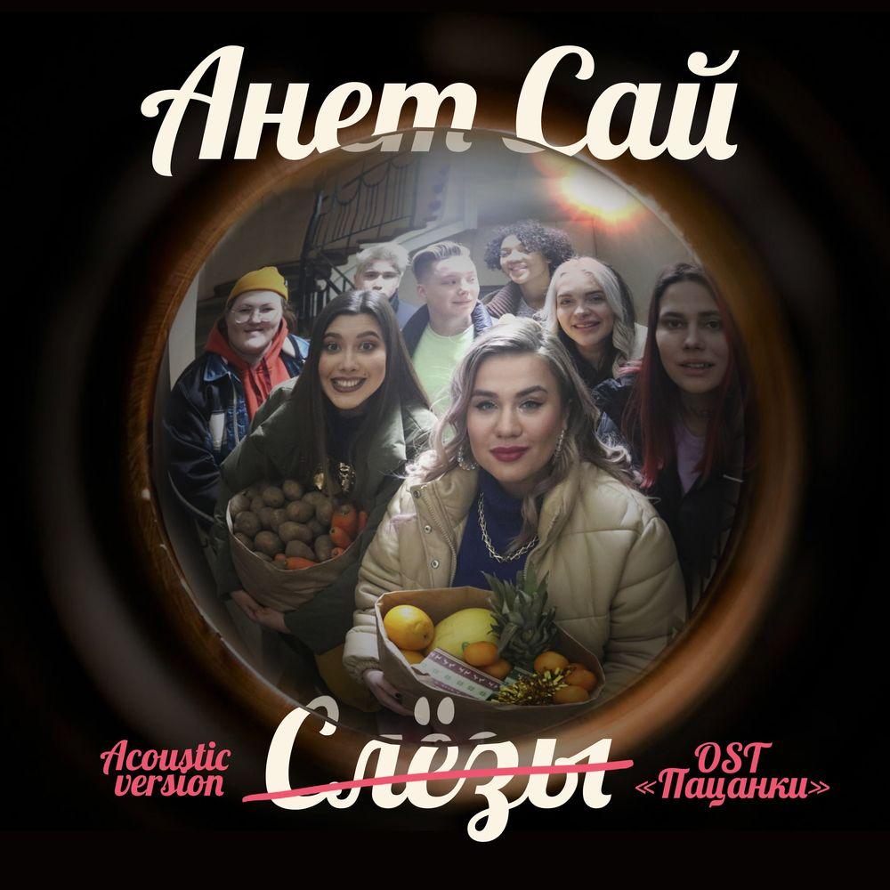 Анет Сай - СЛЁЗЫ (OST