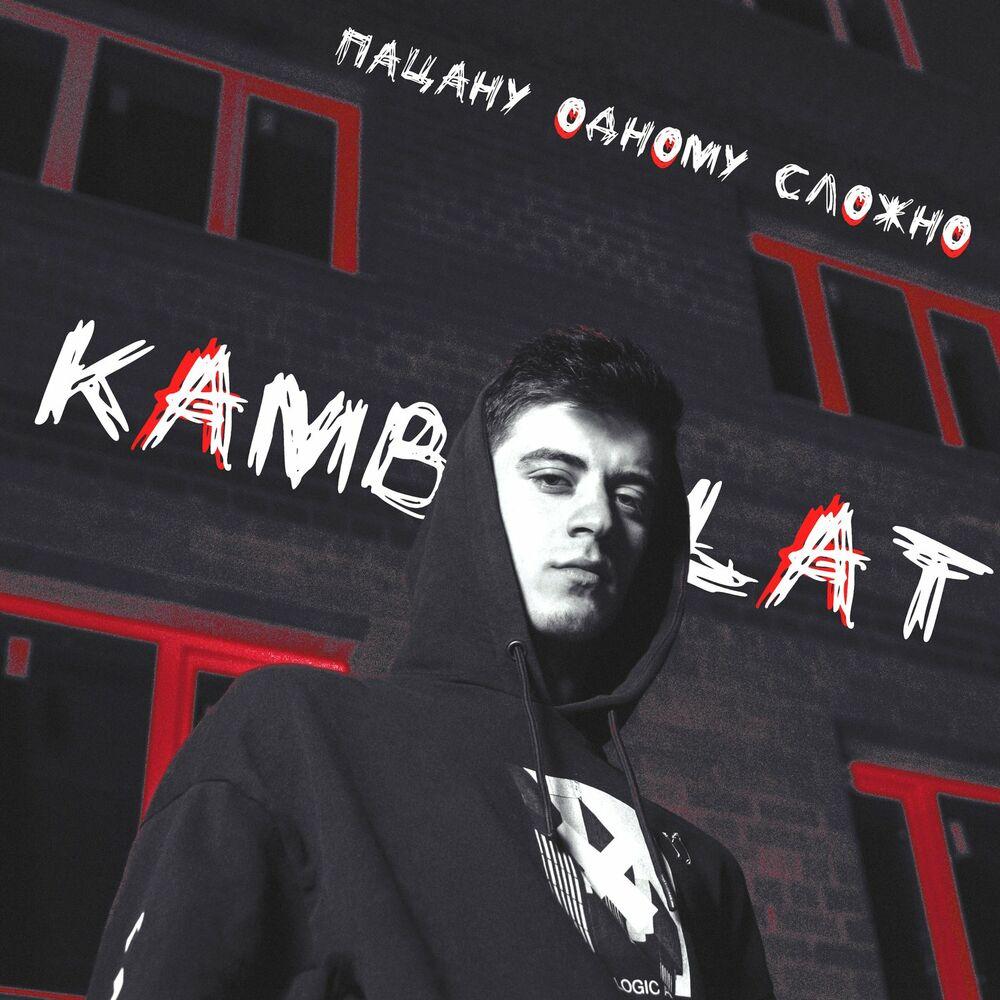 Kambulat - Пацану одному сложно