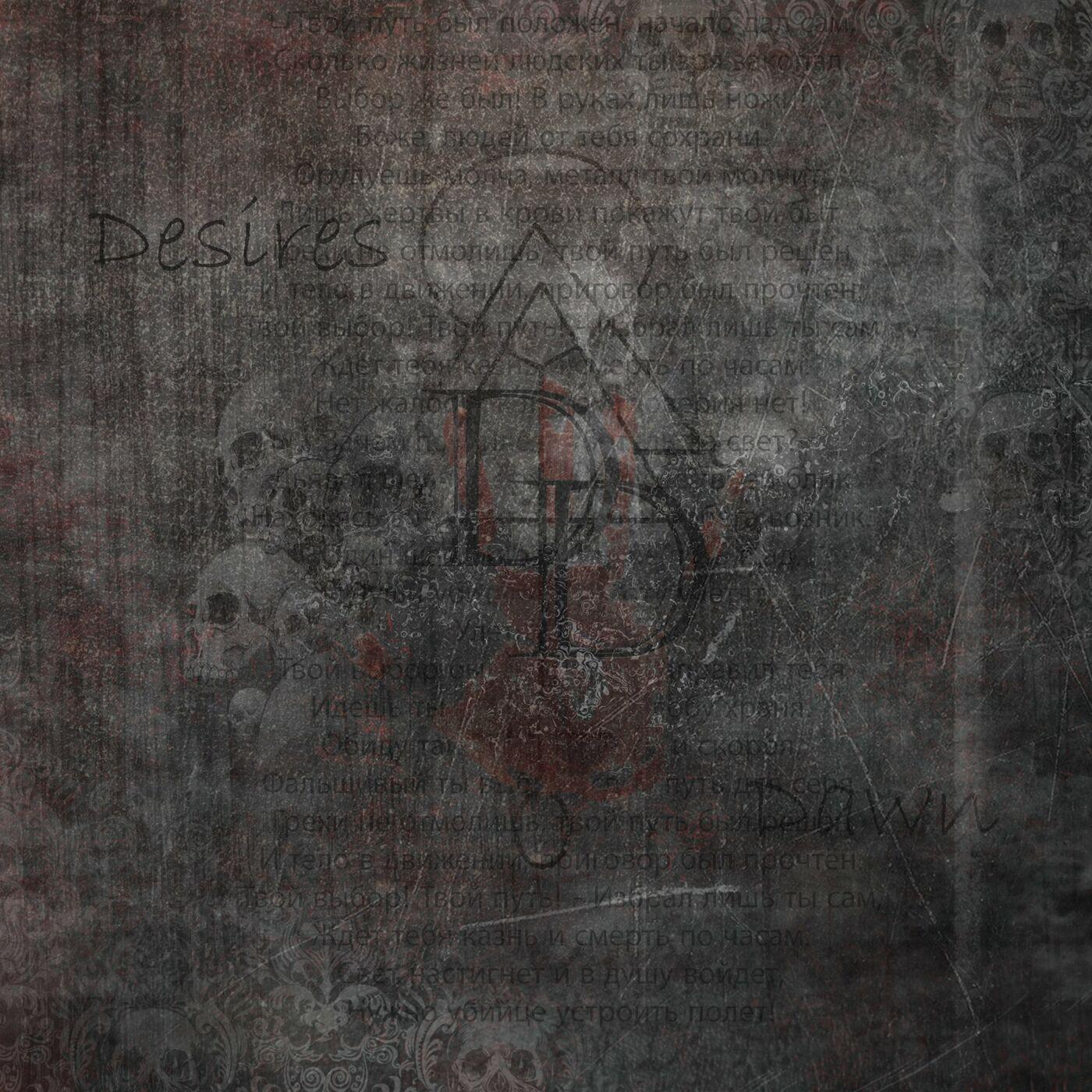 Desires Dawn - Твой путь [single] (2021)