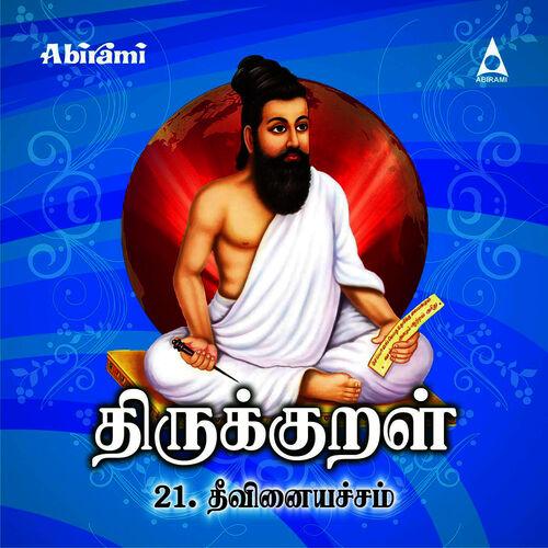 Prabakaran: Thirukkural - Adhikaram 21 - Theevinai Acham