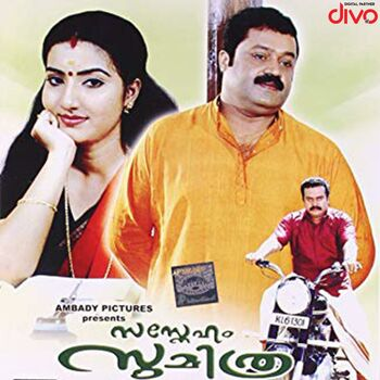 Neelanayanangalil (Female) cover