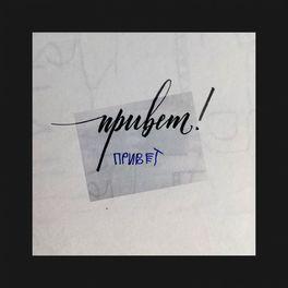Album cover of Привет