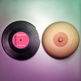 Album cover of Выкини голову