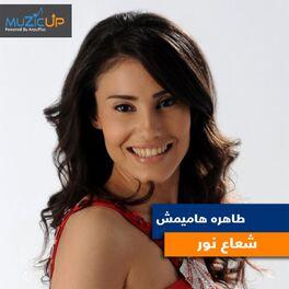 Album cover of Shoaa Noor