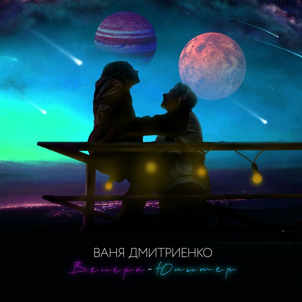Ваня Дмитриенко - Венера-Юпитер