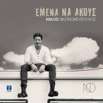 Emena Na Akous cover