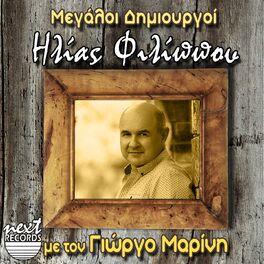 Album cover of Megaloi Dimiourgoi: Ilias Filippou