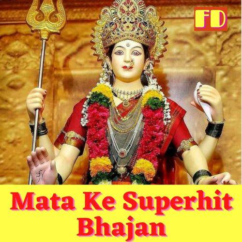 Mata Ke Superhit Bhajan (Haryanvi Bhajan)