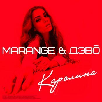 Каролина cover