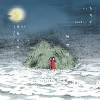 你的影子是我的海(from 王小苗詩集《邪惡的純真》pp. 108-110.) cover