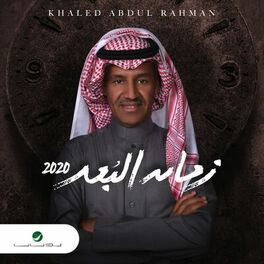 Album cover of زمان البعد 2020