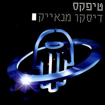 Sami Ve Somo (Sami & Somo) cover