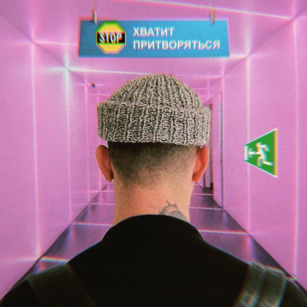 Katya Tu - Хватит притворяться
