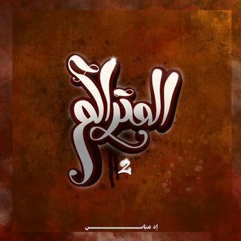 Min Awwal Ma Shefta, Pt. 2 cover