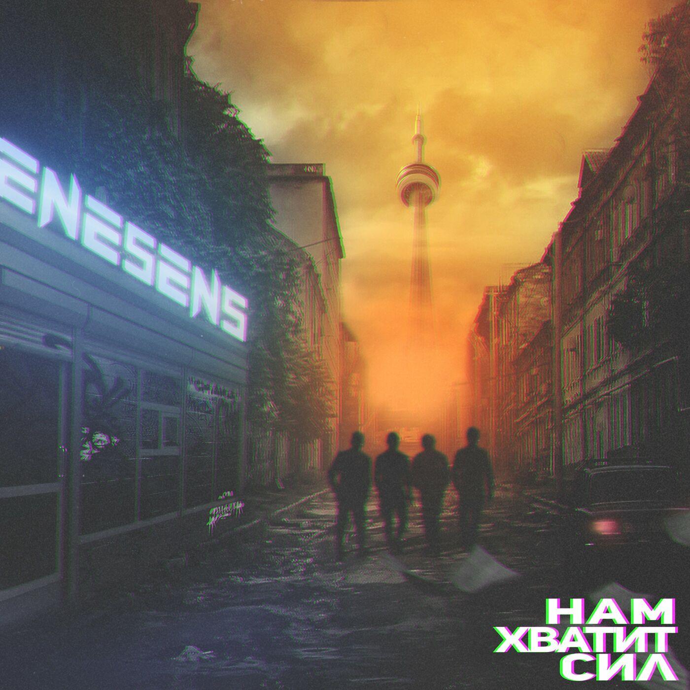 Enesens - Нам хватит сил [single] (2020)