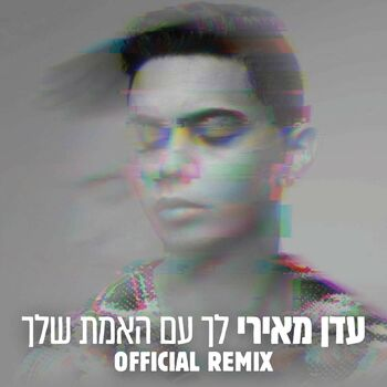 לך עם האמת שלך Remix cover