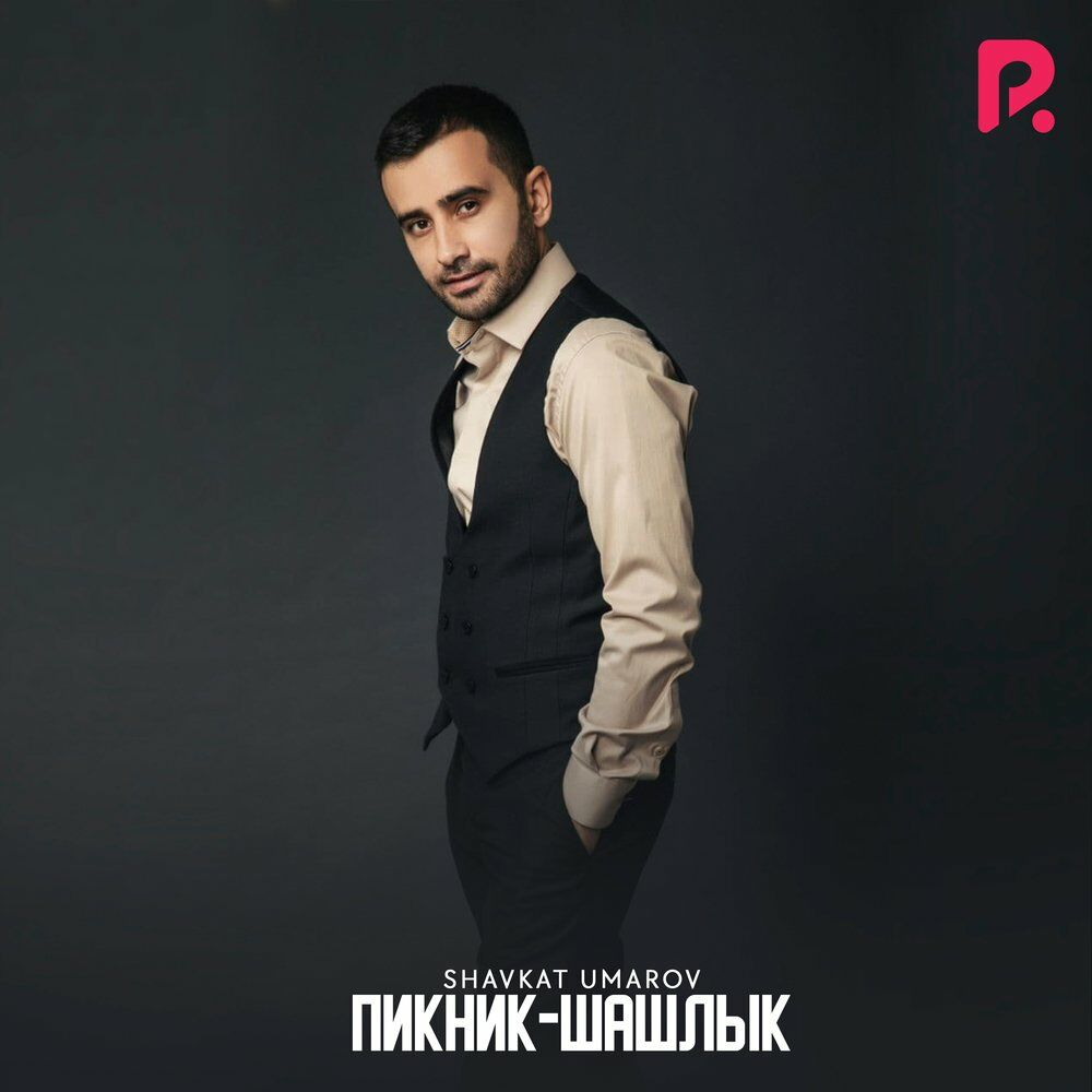 Shavkat Umarov - Пикник-шашлык