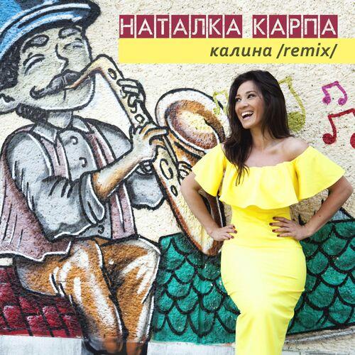 Наталка Карпа - Калина (remix)