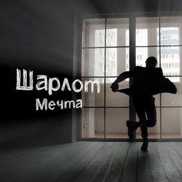 Album cover of Мечта