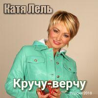 Кручу-Верчу - КАТЯ ЛЕЛЬ