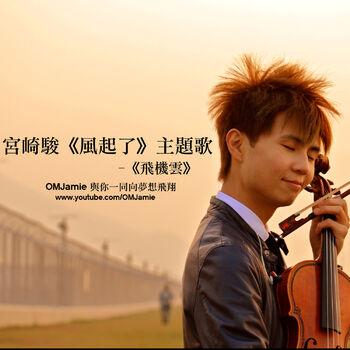 Omjamie Wind Rises Theme Song ひこうき雲 Listen On Deezer