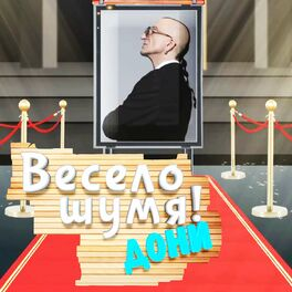 Album cover of Veselo shumiya