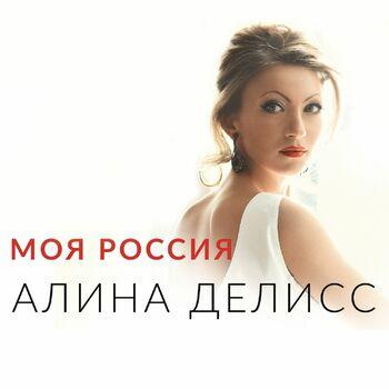 Моя Россия cover