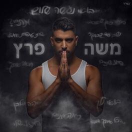 Album cover of בואי נעשה שלום