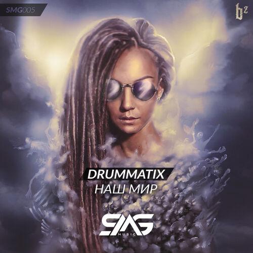 Download Drummatix - Наш Мир EP mp3