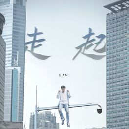 Album cover of 走起