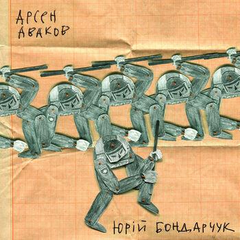 Арсен Аваков cover