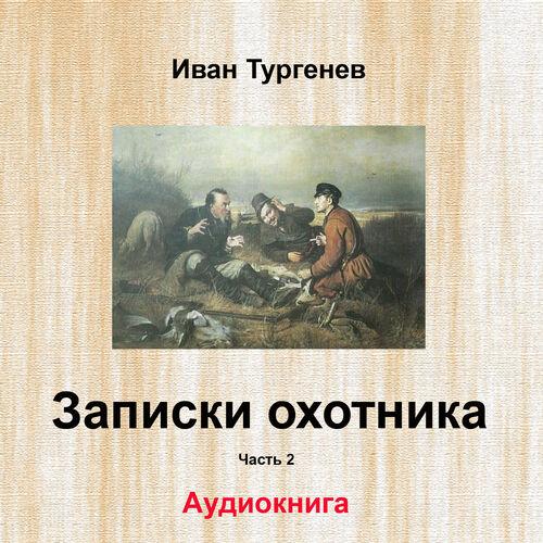 АУДИОКНИГА ТУРГЕНЕВ ИВАН ЗАПИСКИ ОХОТНИКА СКАЧАТЬ БЕСПЛАТНО