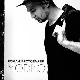 Album cover of MODNO