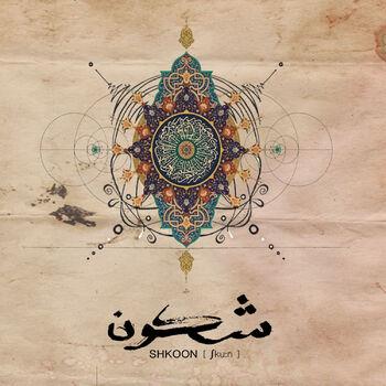 Ala Moj Al Bahr cover