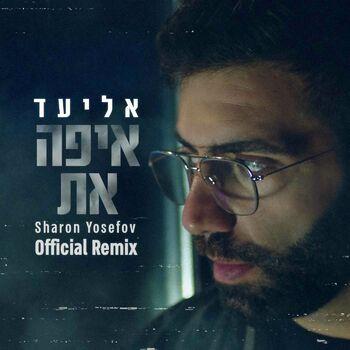 איפה את (Sharon Yosefov Official Remix) cover
