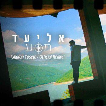 מסע (Sharon Yosefov Remix) cover