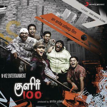 Siragindri Parakkalam cover