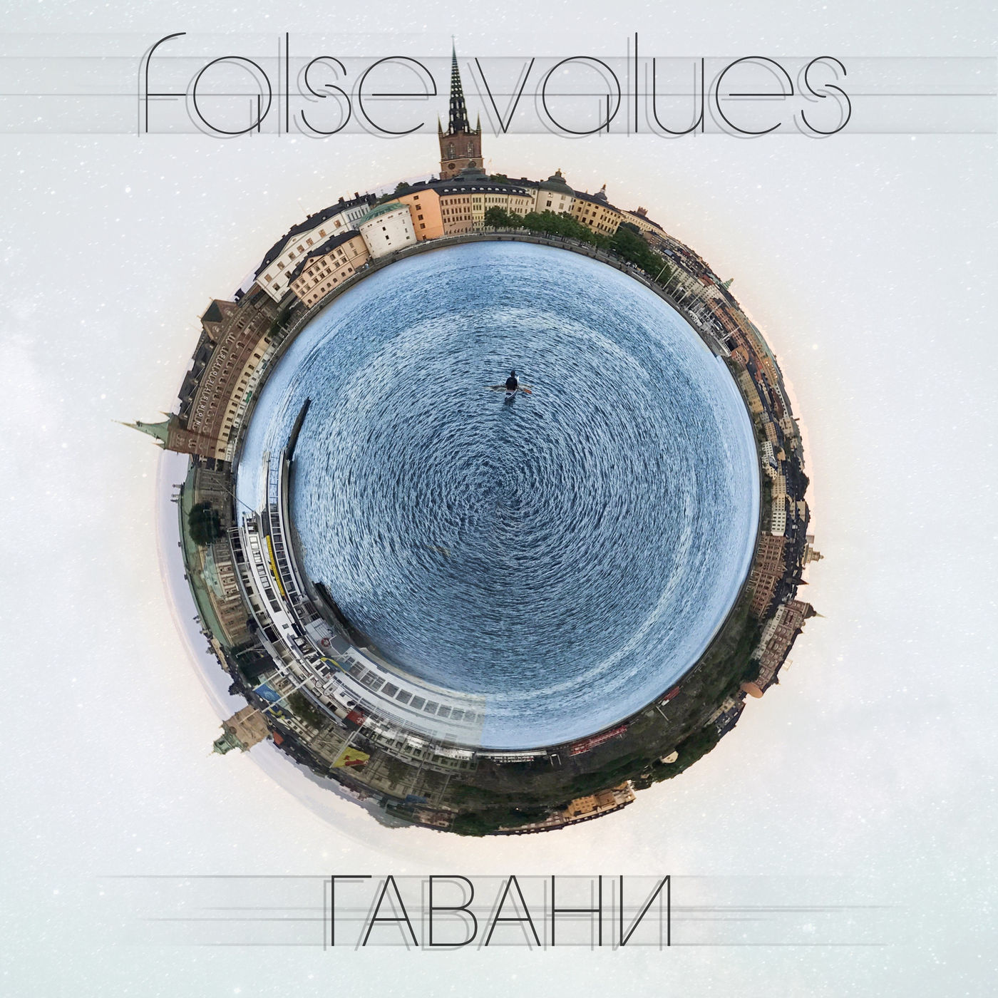 False Values - Гавани [EP] (2020)