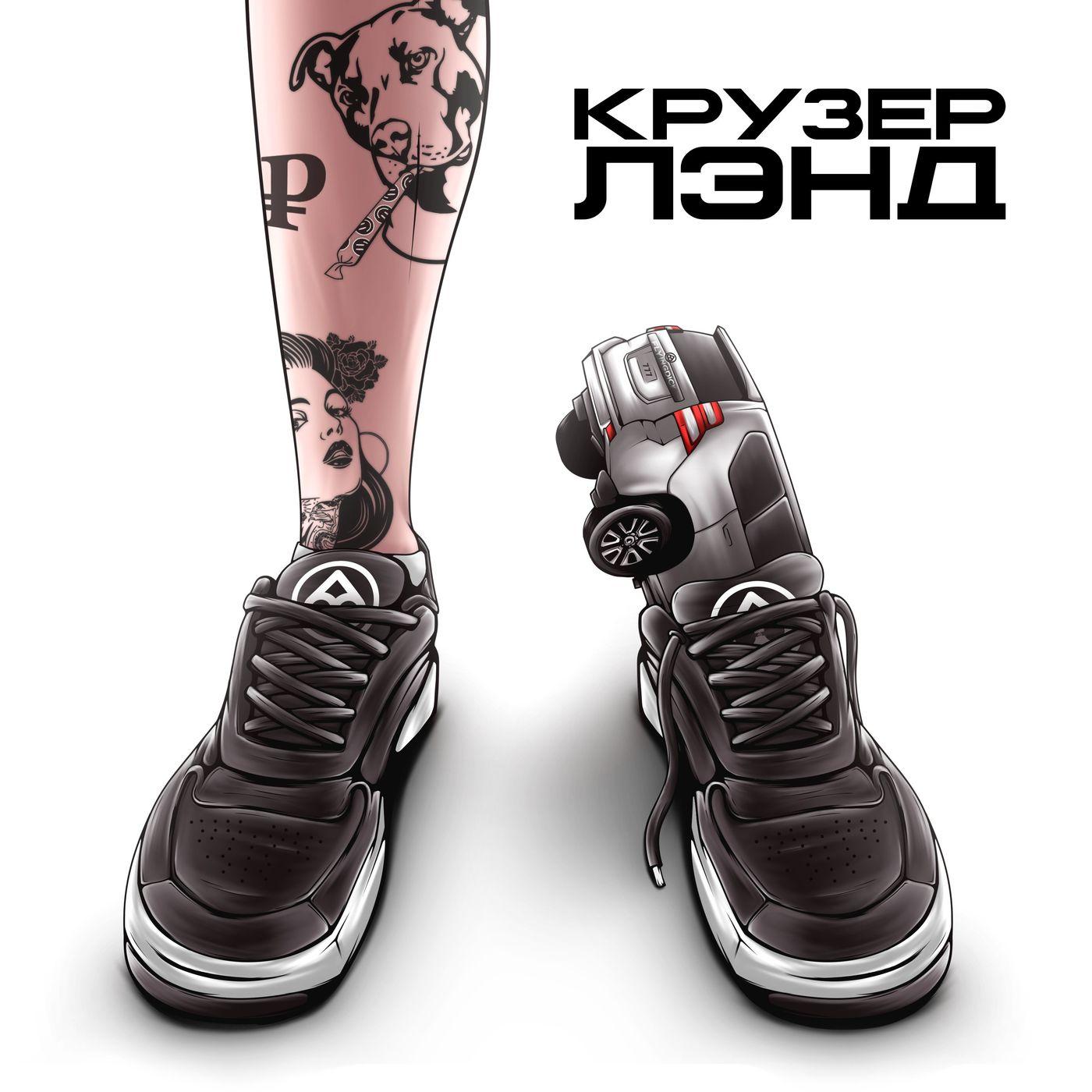 FLYINGDICK - Крузер Лэнд [single] (2020)