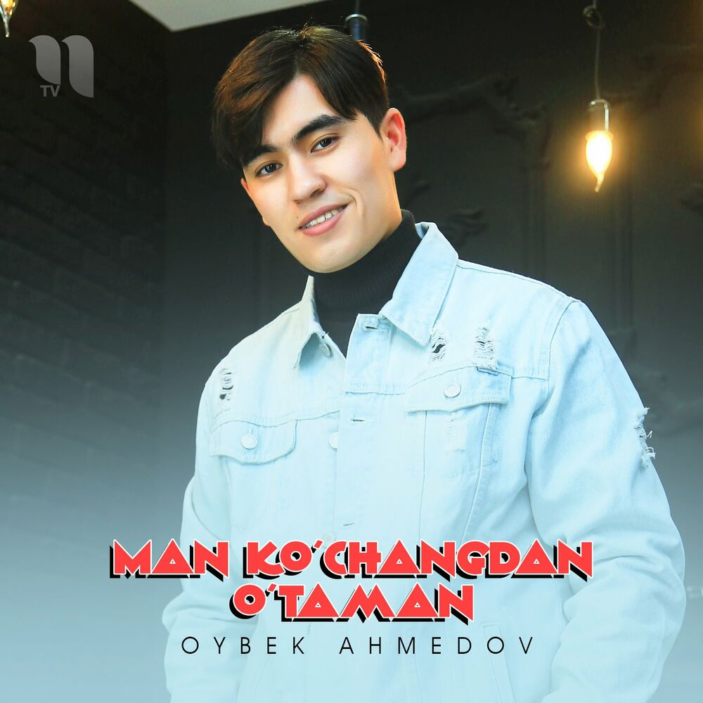 Oybek Ahmedov - Man Ko'changdan O'taman