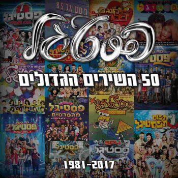 אבא אמא וארץ ישראל - פסטיגל 1984 cover