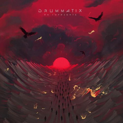 Download Drummatix - На Горизонте + [Instrumentals] mp3